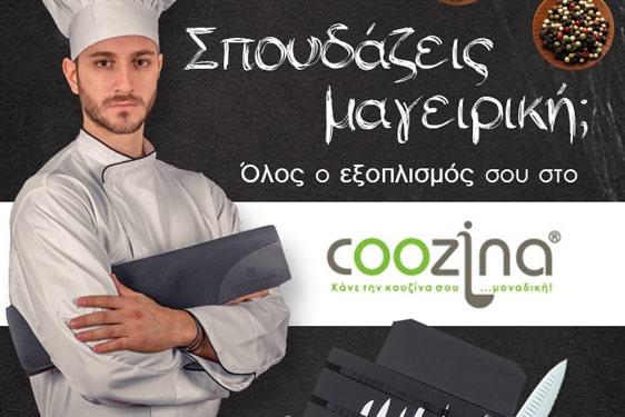 Σπουδάζεις μαγειρική; Όλος ο εξοπλισμός σου στο COOZINA